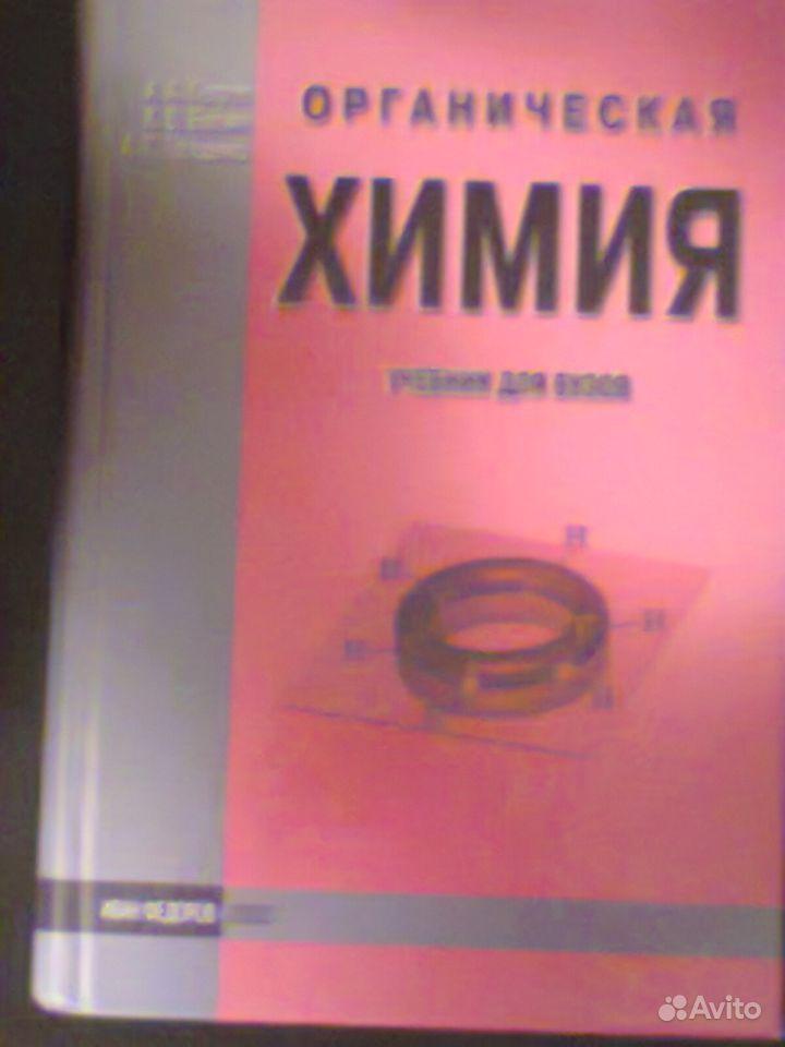 Классический учебник по органической химии выдержал 25 изданий