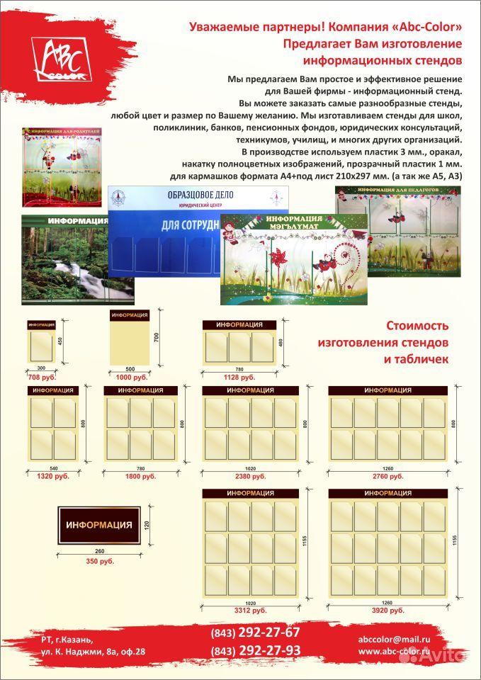 Объявления о продаже, Предложения услуг в Казани. Avito - сайт бесплатных объявлений
