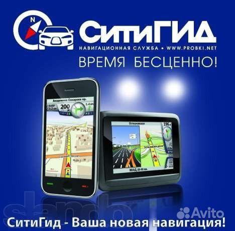 25 07 2014 - ситигид навигатор city guide official web site.
