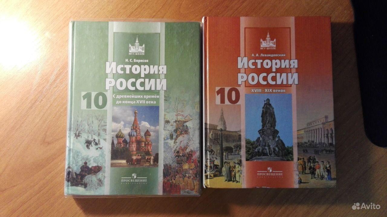 учебник история гдз класс 10
