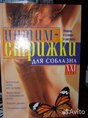 Книга Интим стрижки. Салон красоты рядом с метро (Без конкурен