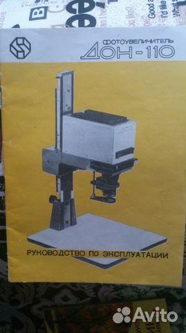 Фотоувеличитель Дон 110 Инструкция Скачать