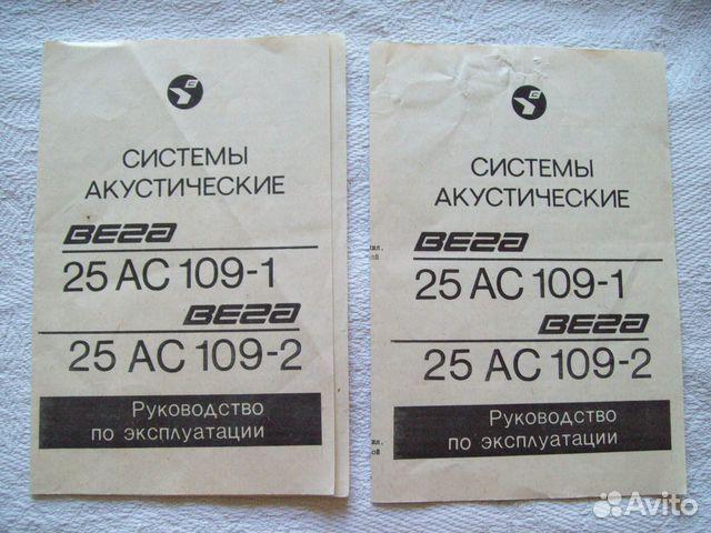 Вега 25ас-109-1.109-2 ) +