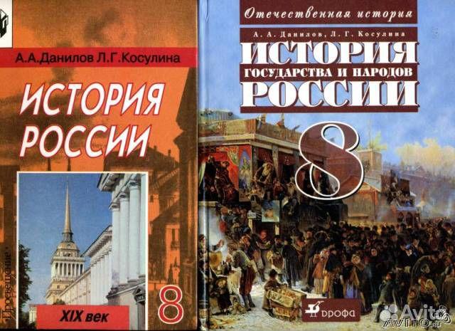 история класс гдз данилов 8 россии