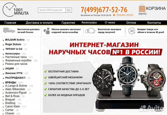 бизнес по продаже интернет магазинов этом