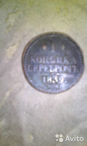 Монета 1839 г 89658377612 купить 1