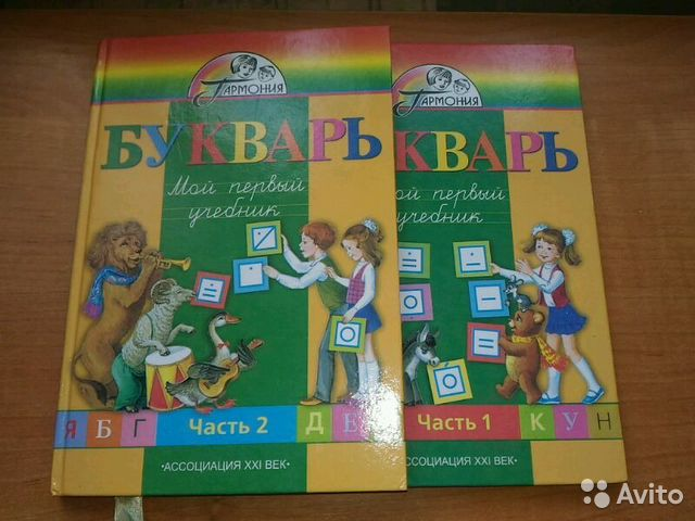 Учебники для 1 класса 89176591990 купить 1