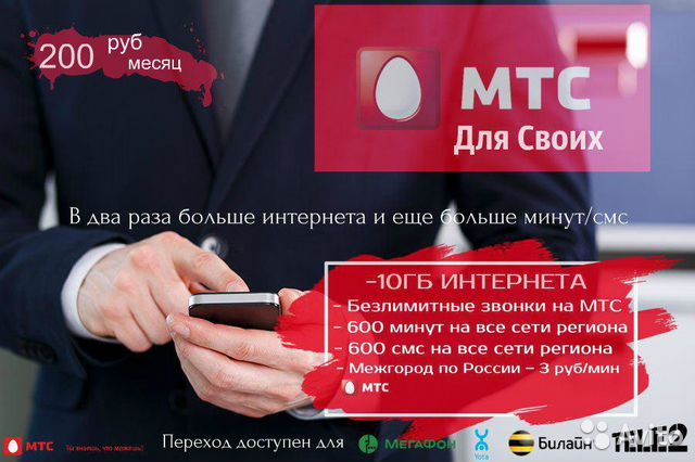 Дешевый Интернет По России