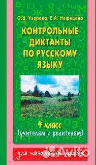 Контрольные диктанты по русскому языку 10 класс