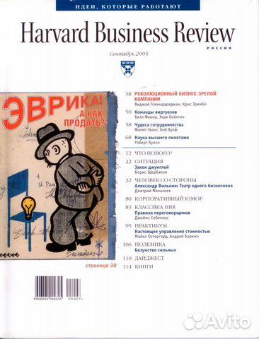 Поиск: harvard business review 9 сентябрь 2005. . Название по убыванию, ст