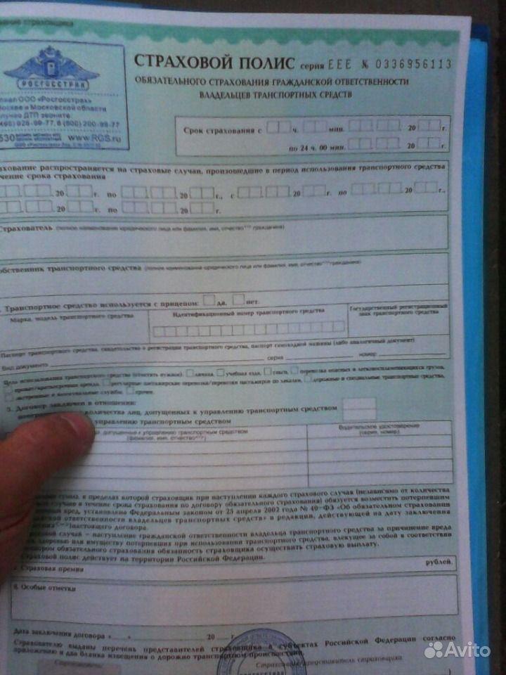 Проверить полис по номеру автомобиля