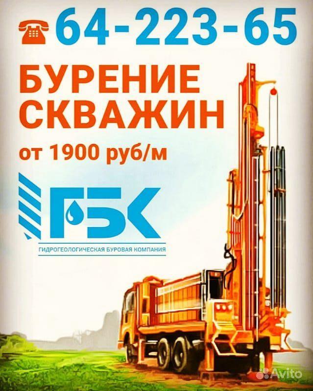 Бурение скважин на воду купить на Вуёк.ру - фотография № 1