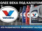 Моторные масла valvoline