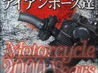 Редкое издание японского мотокаталога