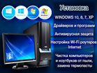 Ремонт компьютеров. Установка Windows, драйверов