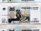 Наборы банкнот РФ