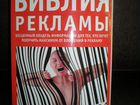 Анар Бабаев, Контекстная реклама – скачать в fb2, txt