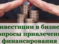 Частный инвестор инвестирую деньги получить справку 2 ндфл для ипотеки