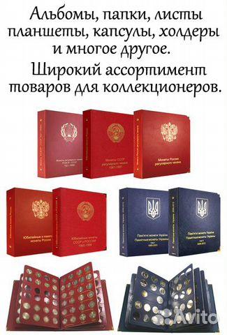 Листы к альбомам коллекционер монеты ссср каталог фото