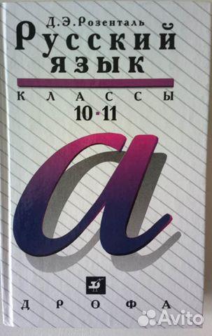 Решебник русский язык 11 класс в беларуси
