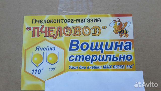 красноярск где купить вощину обеспечивает