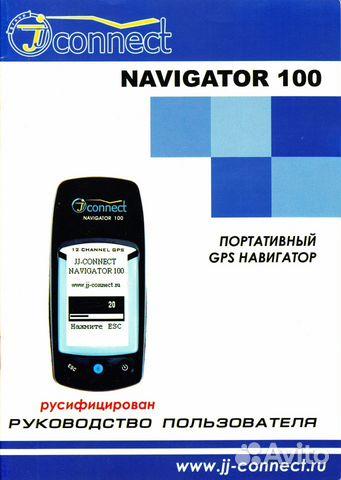 gps-навигаторы б/у: