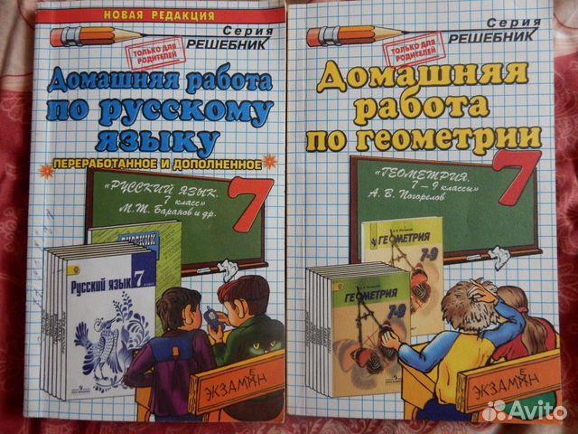 Решебники за 8 класс книга