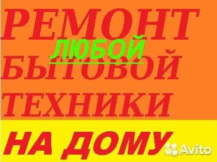 2741e09efff6e Услуги - Ремонт Бытовой Техники на дому. Сделаем Всё в Рязанской ...