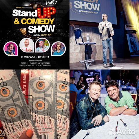 Билеты на Stand Up Купить билеты на Stand Up в Москве