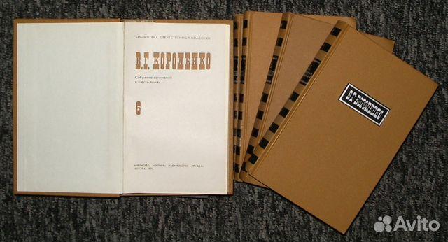 купить короленко собрание сочинений книга 23 1930 самотык Необузданная