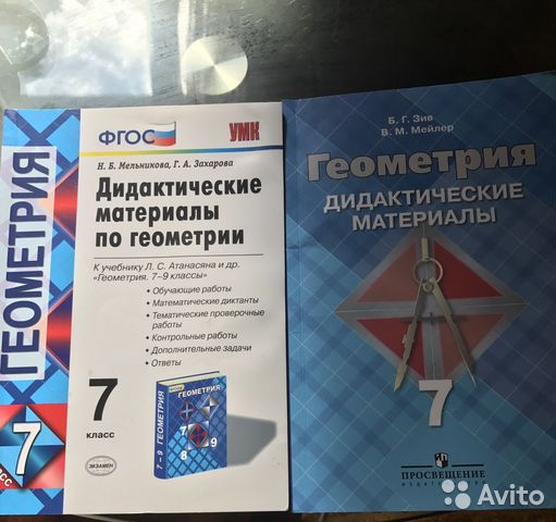 Дидактические Материалы По Геометрии 7 Класс Мельникова Захарова Решебник