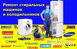 ремонт бытовой техники в лисках на дому
