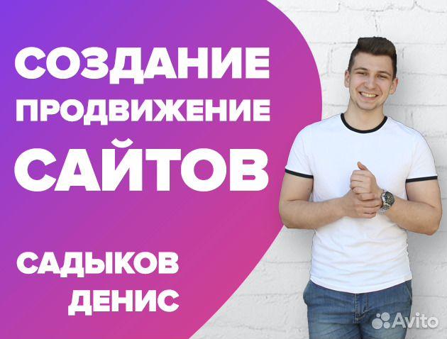 69d2f73fe256d Услуги - Создание и продвижение сайтов под ключ в Воронежской ...