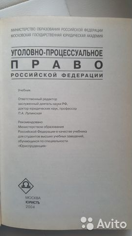 Учебник «уголовно-процессуальное право российской федерации.
