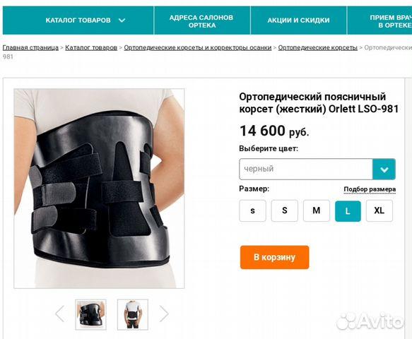 38e532c5a Ортопедический поясничный корсет (жесткий) Orlett— фотография №1