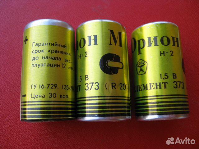 Советский элемент питания 89507466679 купить 2