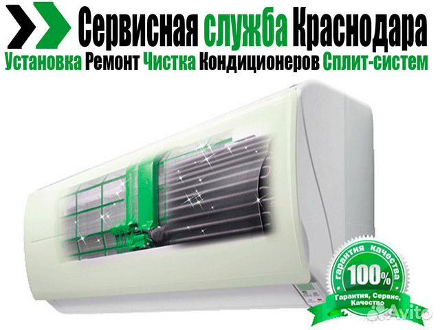 Ремонт сплит систем недорого краснодар тсж установка кондиционера в