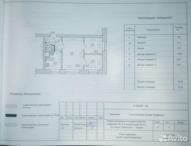 Продается трехкомнатная квартира за 1 300 000 рублей. Республика Татарстан, Гаванская улица, 67, подъезд 1.