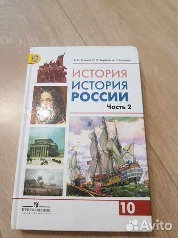 История России 10 класс 89270157747 купить 2