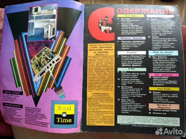 Коллекционный журнал Dendy 1994 89061876716 купить 2
