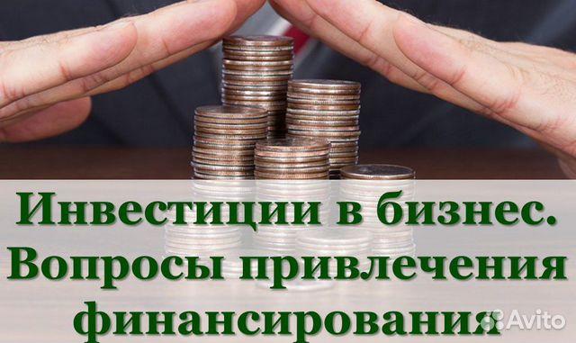 Инвестировать в бизнес предложения россельхозбанк в челябинске взять кредит