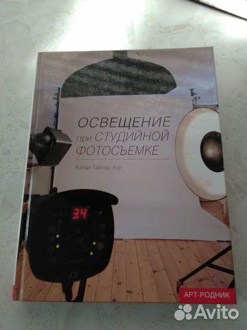 89605163504 Книга по фотографии. Студийное освещение