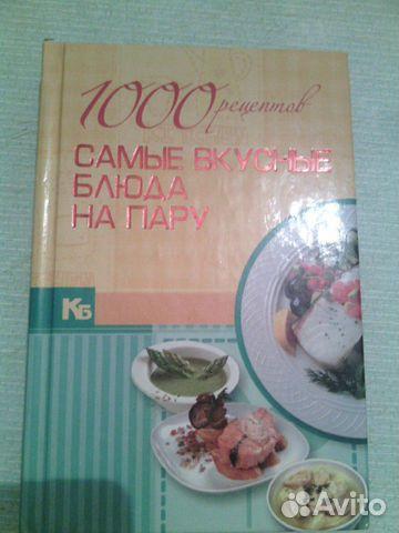 Книга с рецептами приготовления в пароварке