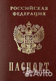 Оформление временной регистрации Для граждан РФ 89581117294 купить 1
