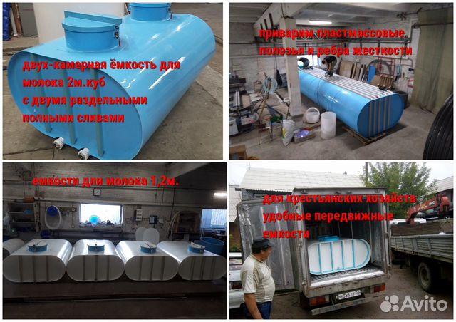 Емкости для перевозки молока, воды и др. жидкостей 89244569000 купить 4