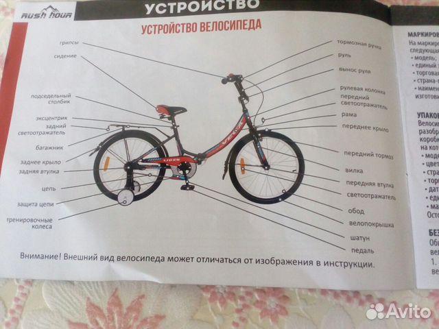 Bike new 89244147202 buy 6