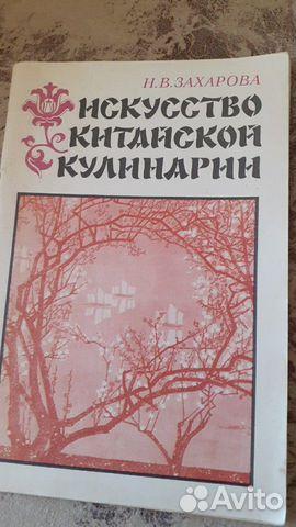 Книга и кулинария китая в подарок  89182540995 купить 3