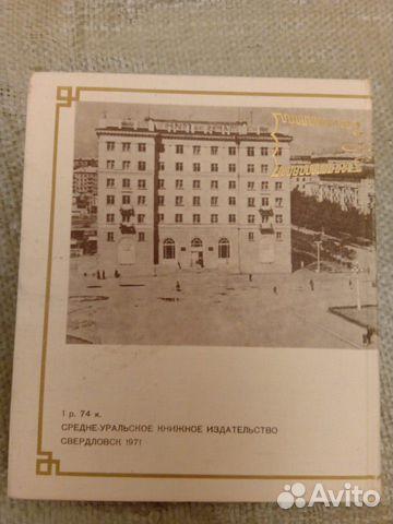 Книга СССР о Нижнем Тагиле  89222216484 купить 7