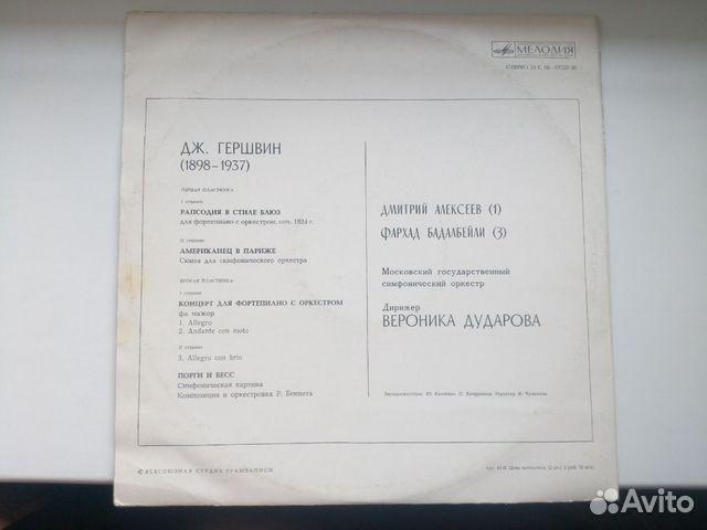 Джордж Гершвин комплект 2 пл  89178353407 купить 3