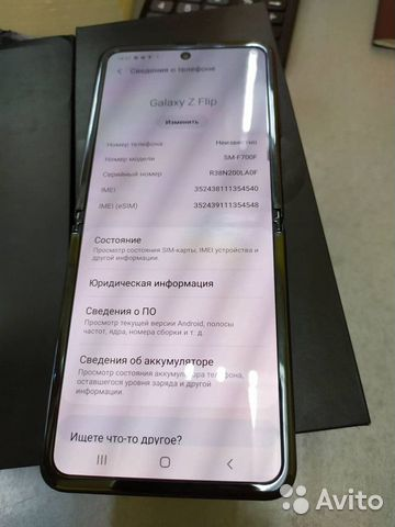 Samsung Z flip купить 2